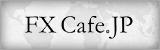 fxcafe.jp