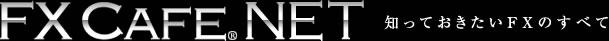 外国為替取引総合サイト